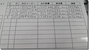20140909_093834[1]