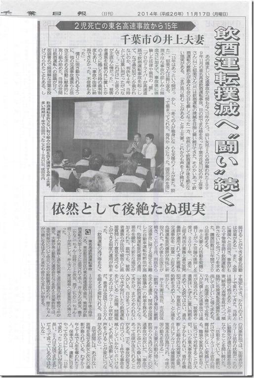 千葉日報 2014年11月17日 井上夫妻様