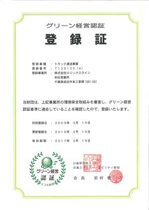 グリーン経営認証 20150319-20170318