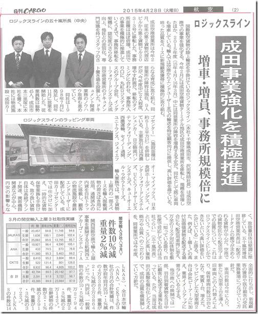 海事プレス社 取材 LOGIXLINE