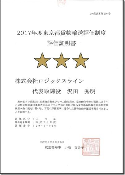 2017年度 東京都貨物輸送評価制度 評価証明書