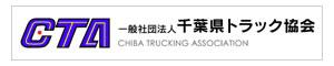 千葉県トラック協会