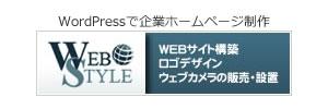 ホームページ制作ならウェブスタイル