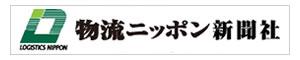 物流ニッポン新聞社
